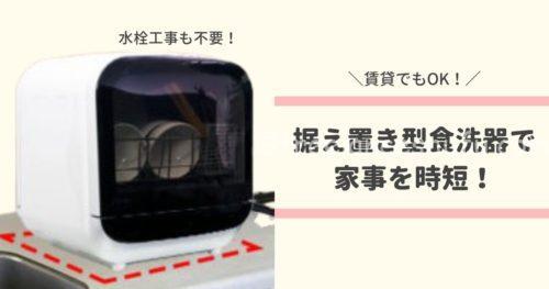 据え置き型食洗器