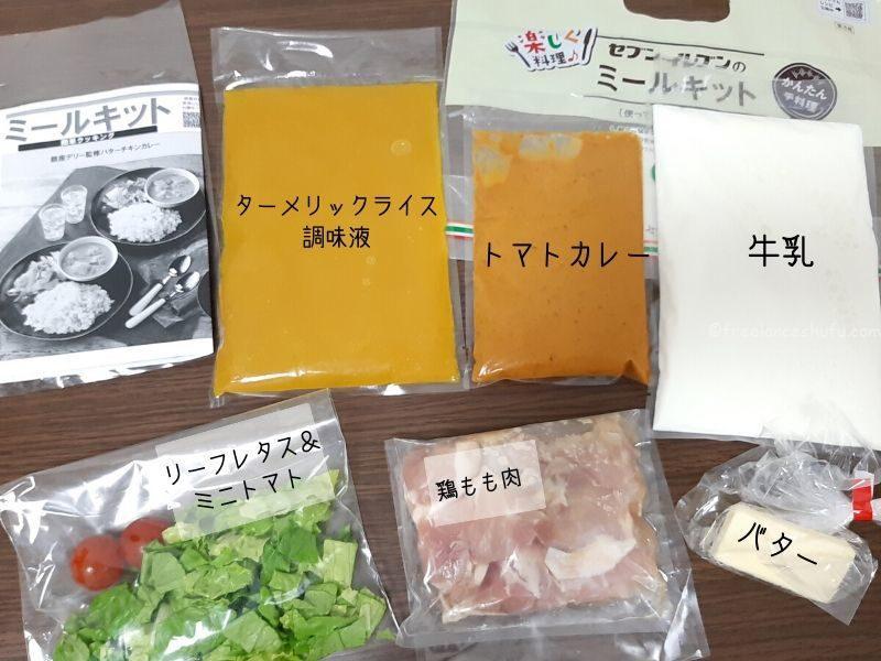 銀座デリー監修バターチキンカレー 材料